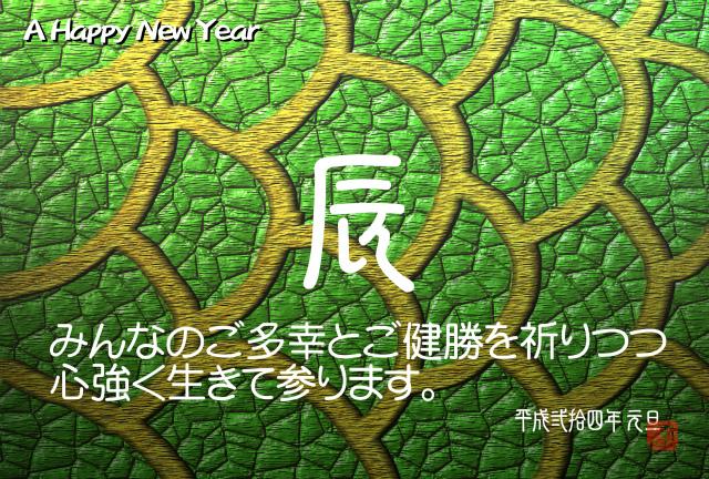2012newyearcard